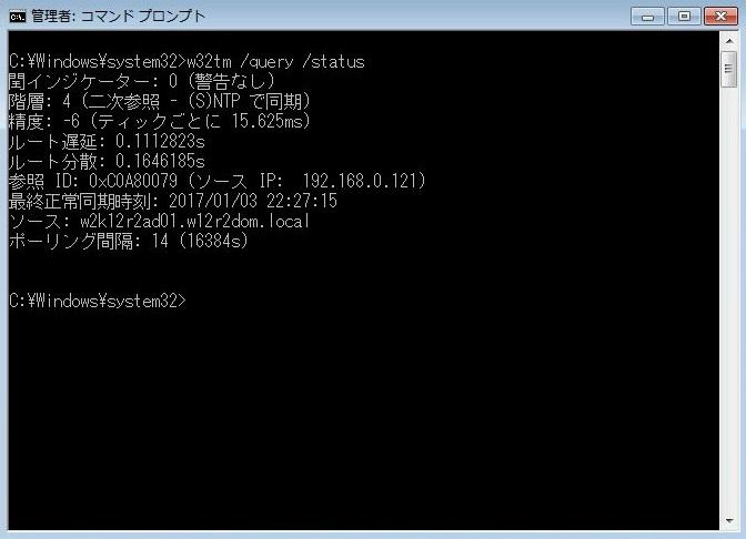 Active Directory のドメイン環境での時刻同期のメモ